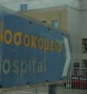 Προκήρυξη 902 θέσεων ιατρών