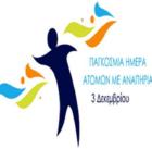 Παγκόσμια Ημέρα των Ατόμων με Αναπηρία